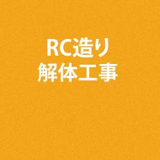 RC造り 解体工事