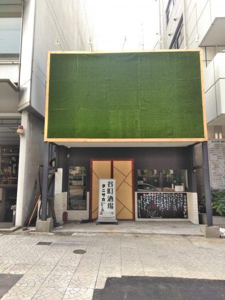 大阪市中央区 店舗解体工事